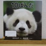 [絵本]『10ぱんだ』可愛すぎて悶絶!!ぱんだの写真絵本