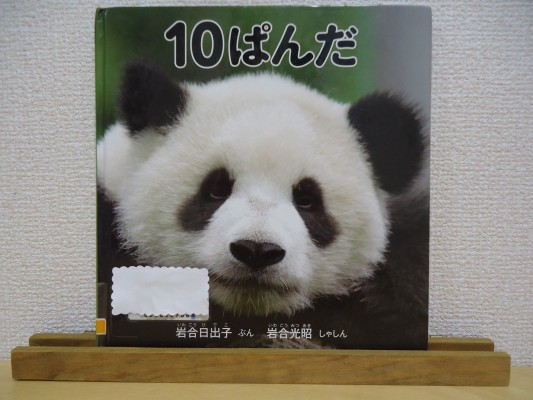 『10ぱんだ』表紙