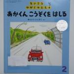 [絵本]『あかくんこうそくをはしる』シリーズ最新作はあの高速道路が舞台です
