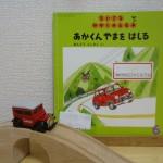 [絵本]『あかくんやまをはしる』箱根の山を走る「あかくんシリーズ」3作目