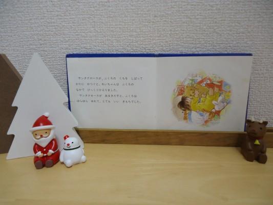 『サンタクロースとれいちゃん』見開き2