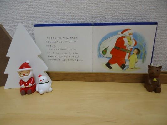 『サンタクロースとれいちゃん』見開き1