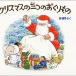 [絵本]『クリスマスの三つのおくりもの』子どもを膝に乗せて読みたいクリスマスの絵本セット