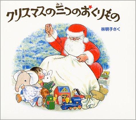 [絵本]『クリスマスの三つのおくりもの』子どもを膝に乗せて読みたいクリスマスの絵本セット | おうちですごそう