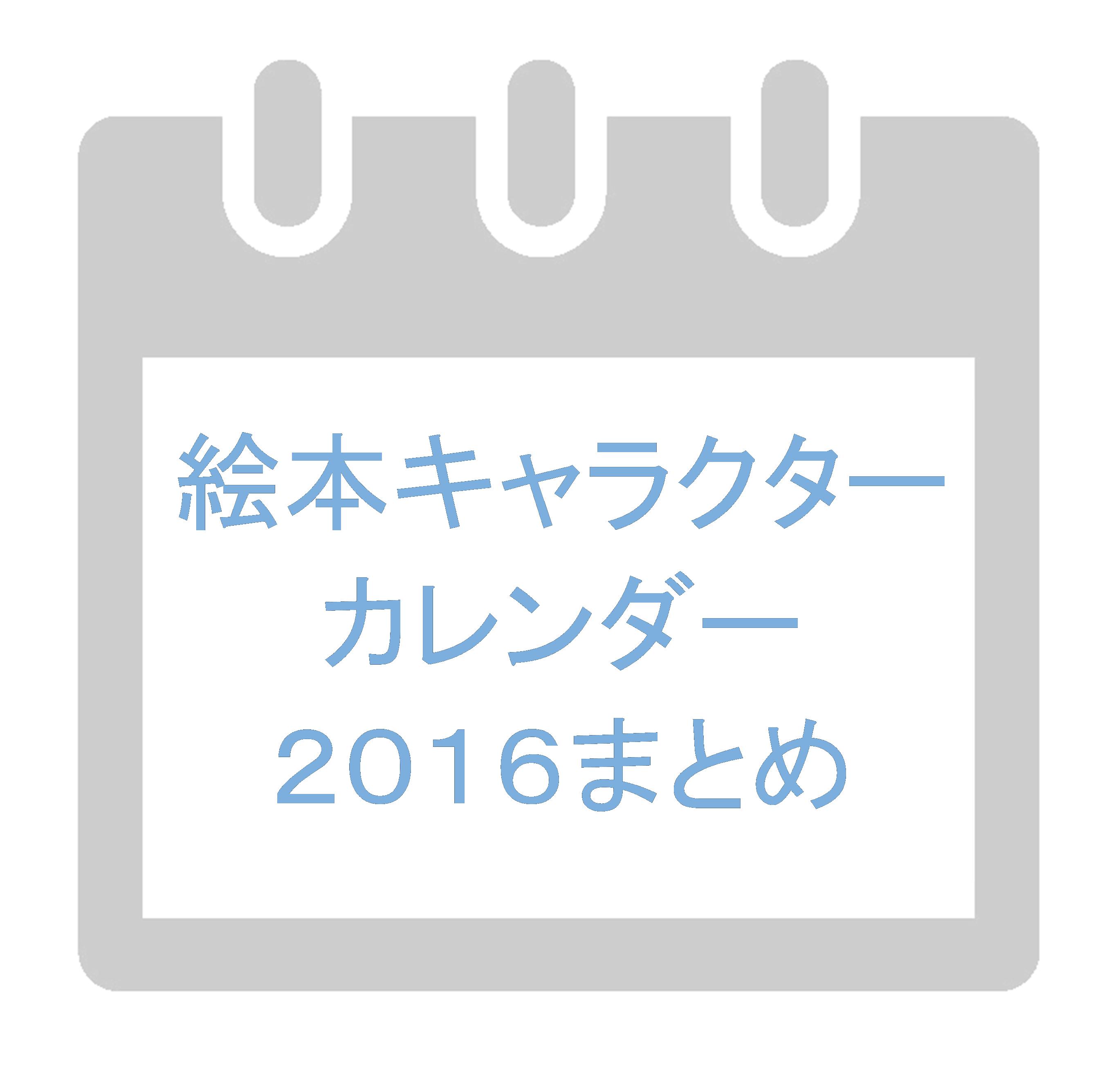 絵本好きさん必見!!2016年の絵本キャラクターカレンダーまとめ