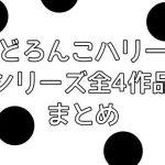 [絵本]『どろんこハリー』シリーズ全4作品まとめ