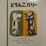 [絵本]『どろんこハリー』世界中で愛される犬、ハリーの物語
