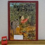 [絵本]『ねぼすけスーザのオリーブつみ』本場のオリーブつみを疑似体験できるシリーズ5作目