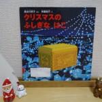 [絵本]『クリスマスのふしぎなはこ』箱をのぞくとそこには…