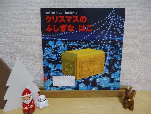 『クリスマスのふしぎなはこ』表紙