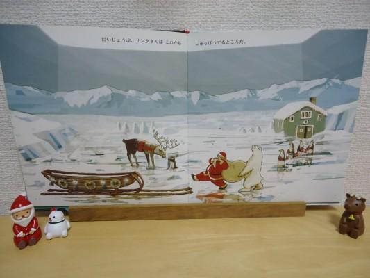 『クリスマスのふしぎなはこ』見開き1