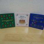 [絵本]『クリスマス・イブのおはなし』クリスマスに心温まる刺繍の絵本を