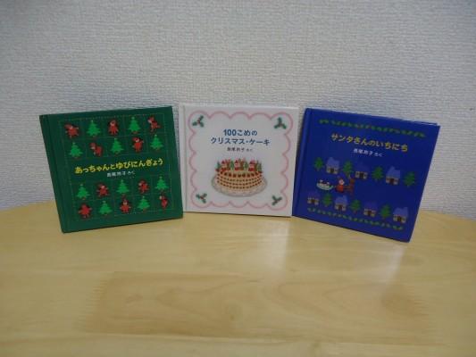 『クリスマス・イブのおはなし』表紙