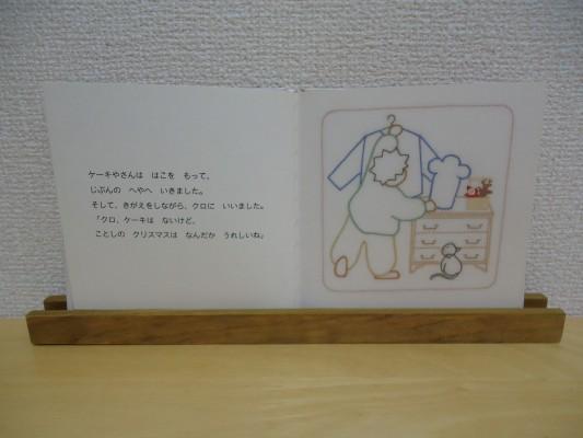 『100こめのクリスマスケーキ』見開き2