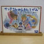 [絵本]『サンタさんからきたてがみ』幼稚園の頃から好きなクリスマス絵本