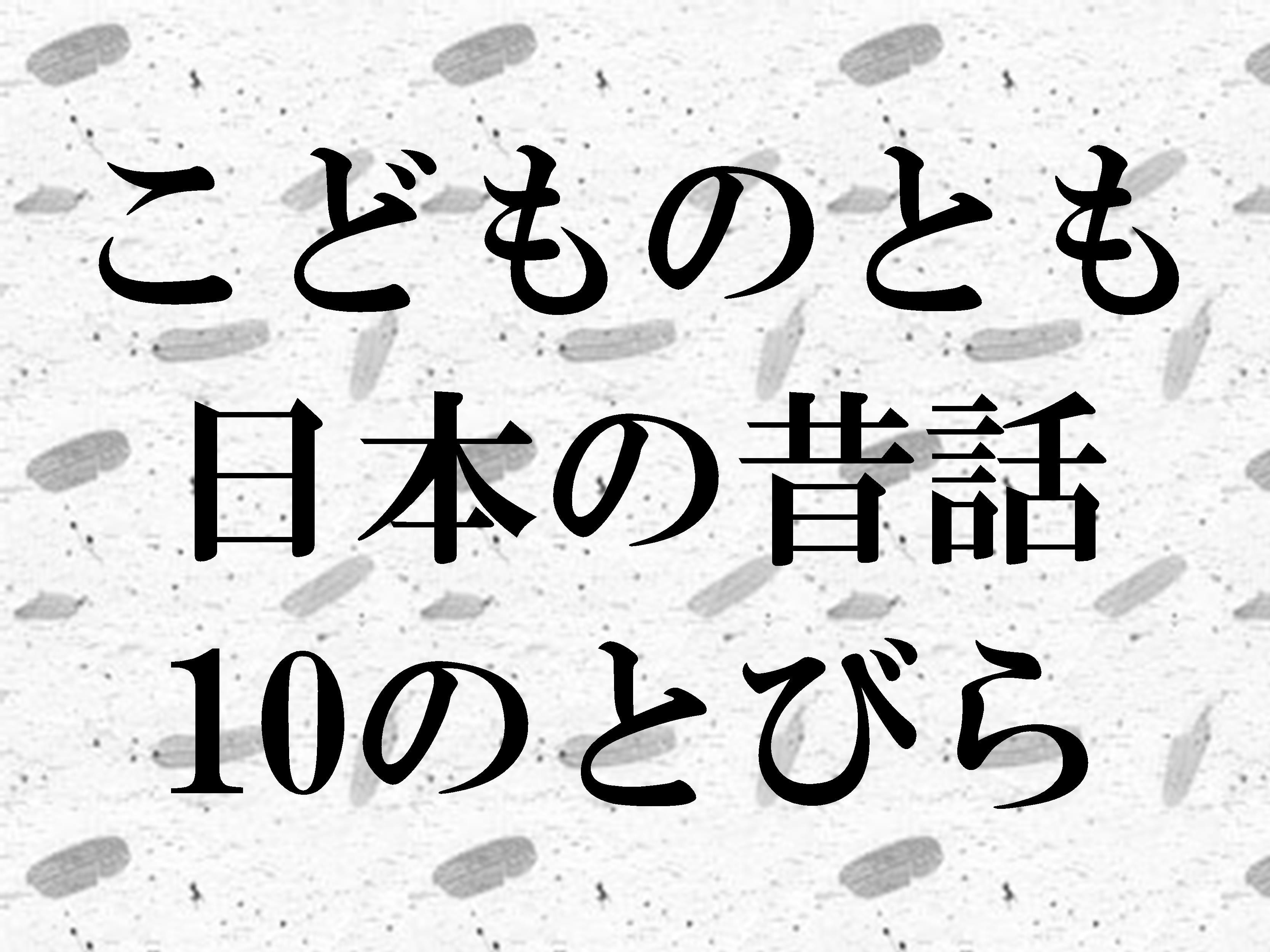 こどものとも創刊60周年記念出版物 『こどものとも 日本の昔話 10のとびら』が超気になる!!
