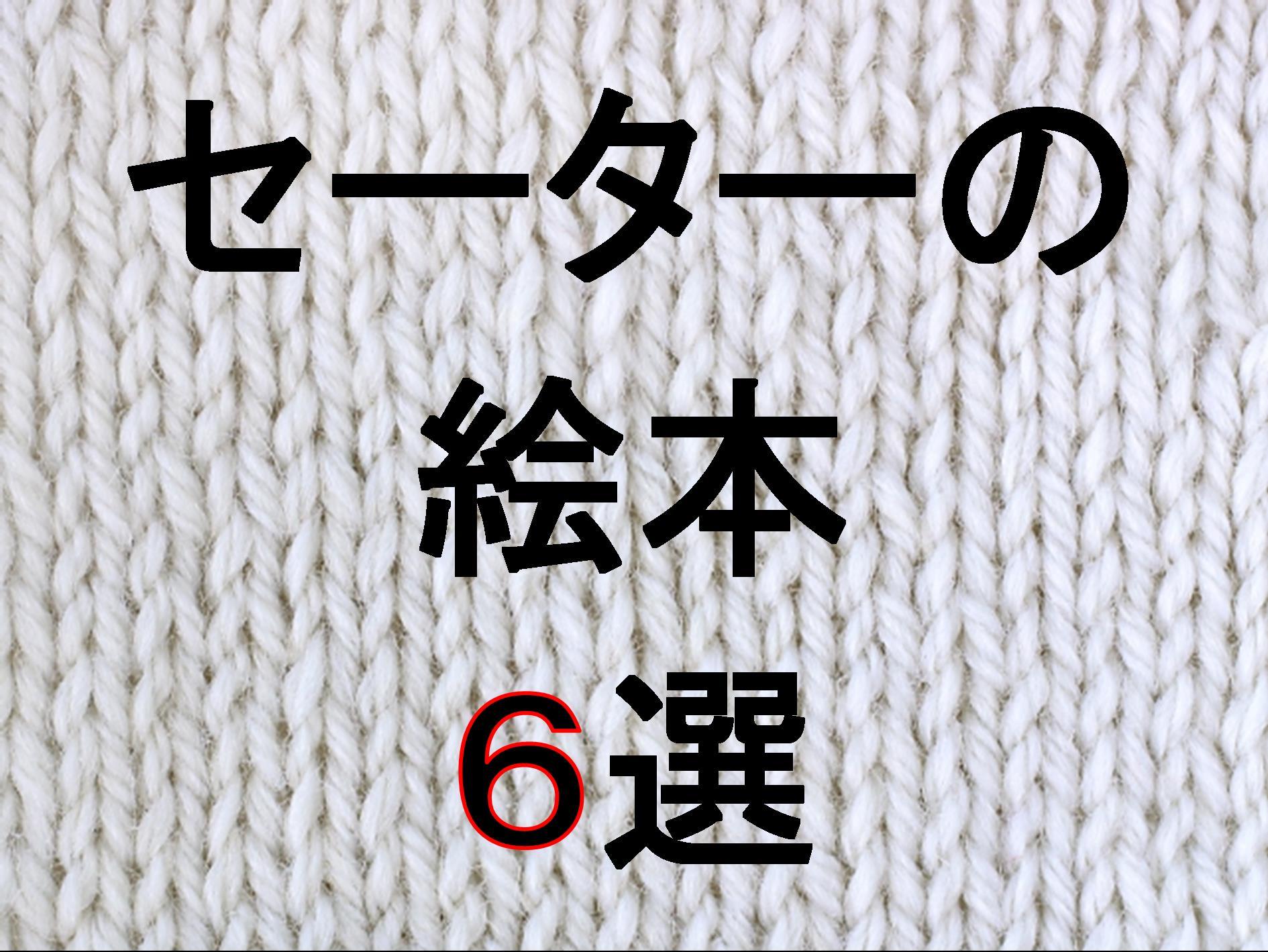 冬に読むだけであたたまる!!セーターの絵本6選