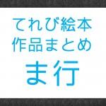 NHK『てれび絵本』で放送された作品まとめ ま行の作品