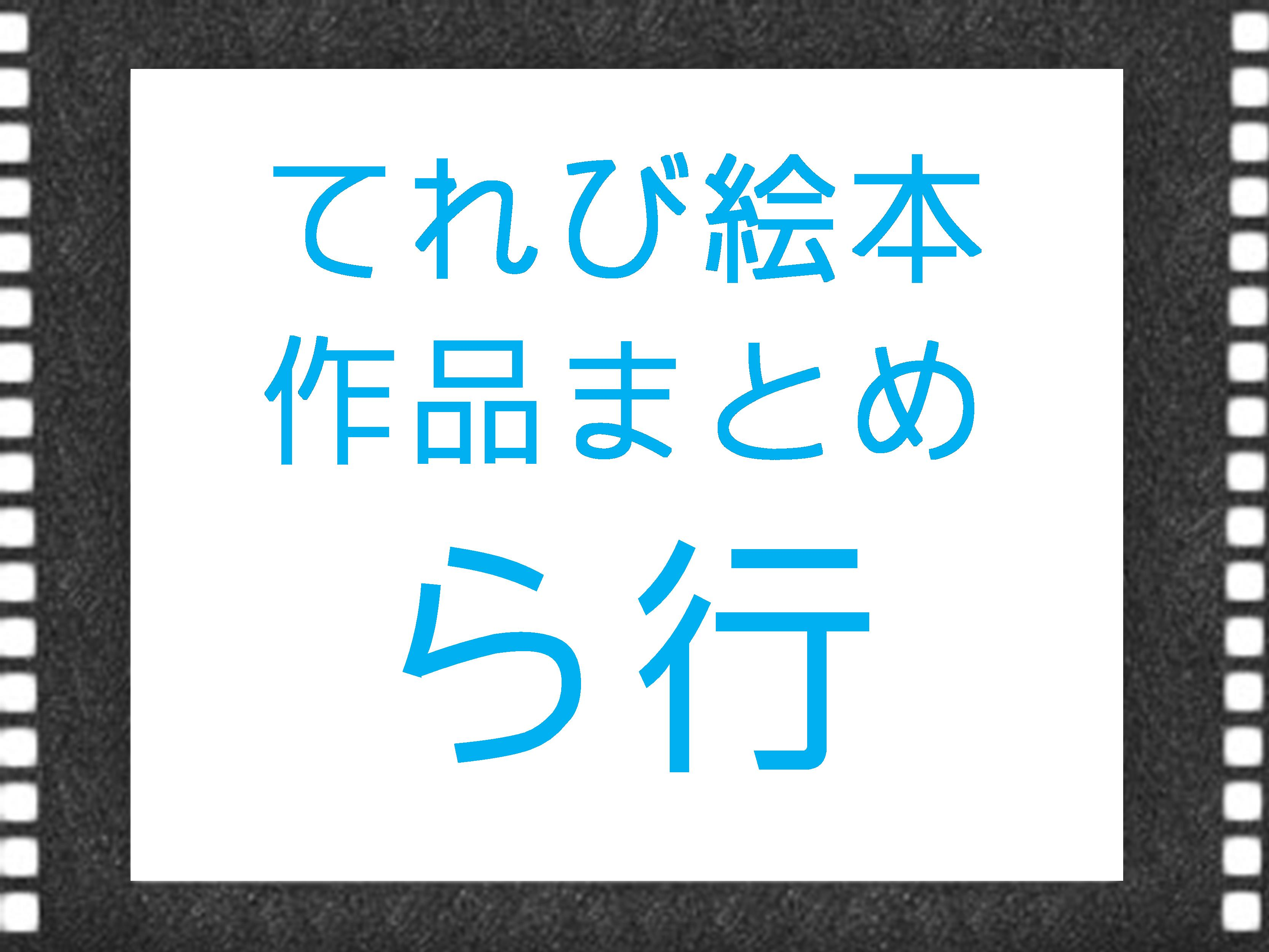 NHK『てれび絵本』で放送された作品まとめ ら行の作品