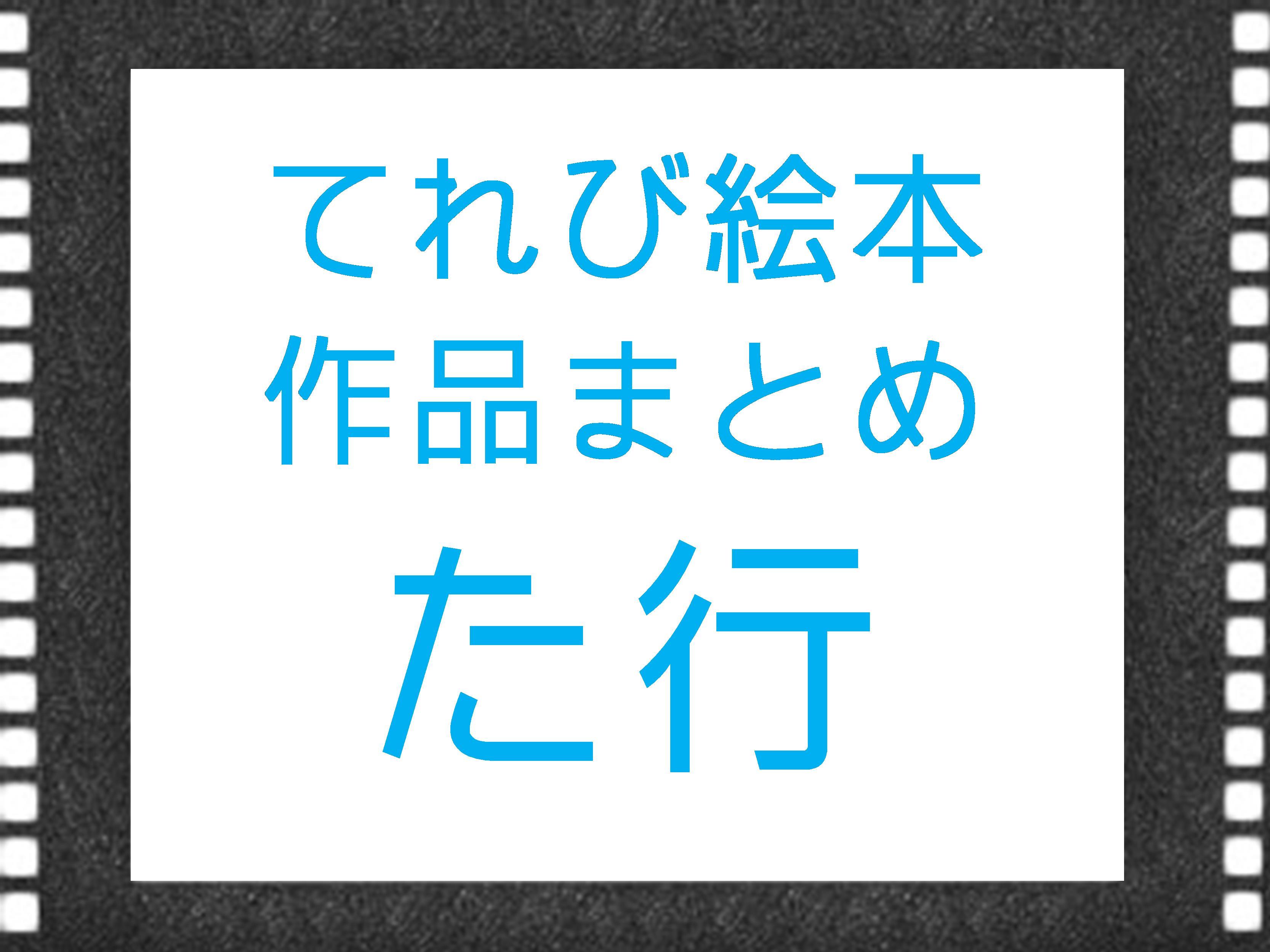 NHK『てれび絵本』で放送された作品まとめ た行の作品