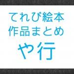 NHK『てれび絵本』で放送された作品まとめ や行の作品