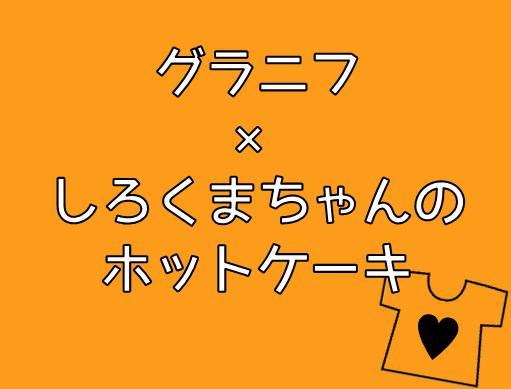 グラニフから『しろくまちゃんのほっとけーき』コラボアイテムが発売に!!