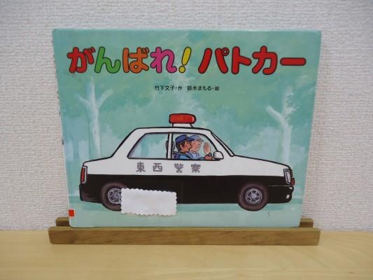 patrol-car-2007