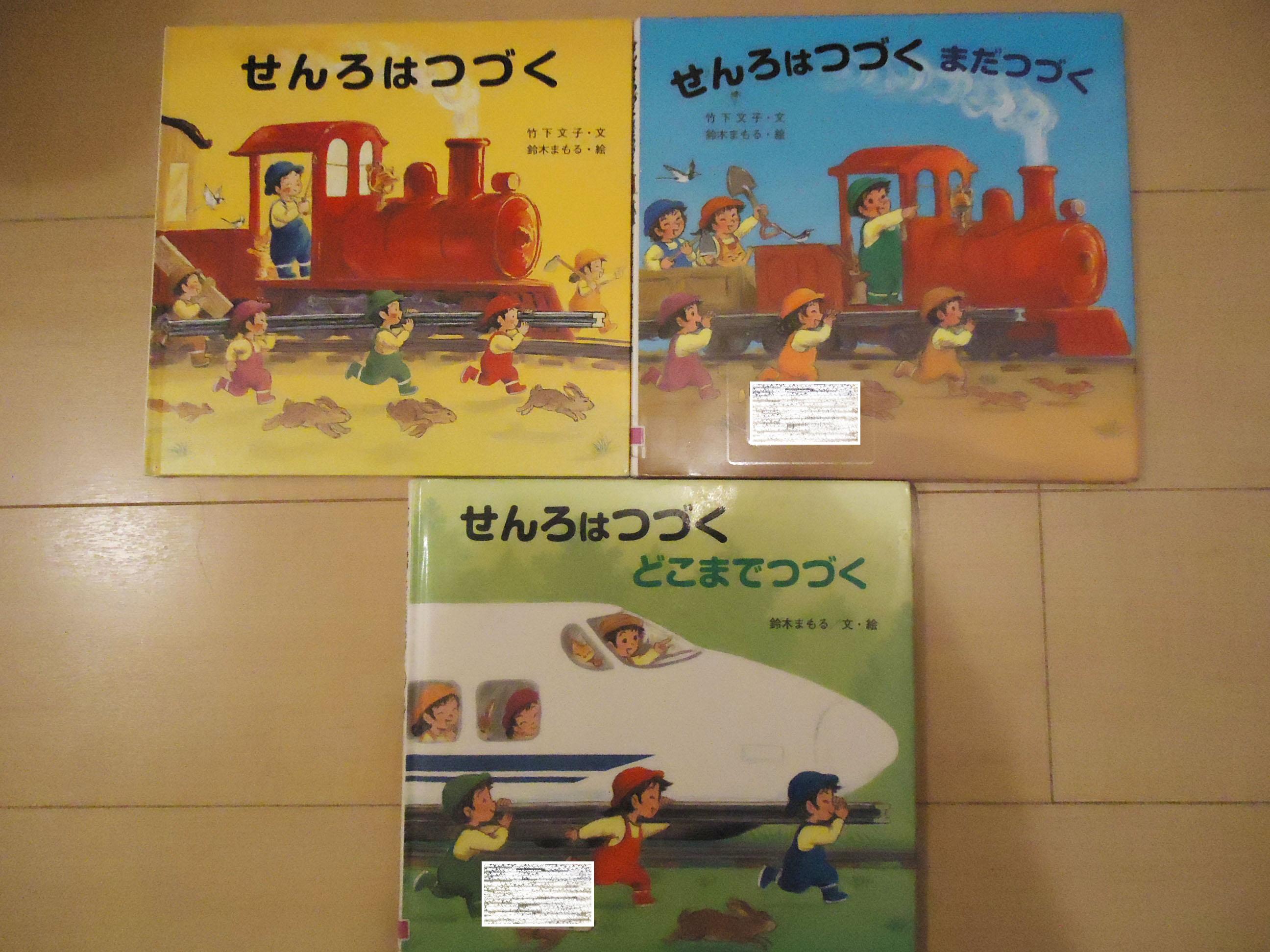 [絵本]『せんろはつづく』永遠に読んでコールが続く電車の絵本