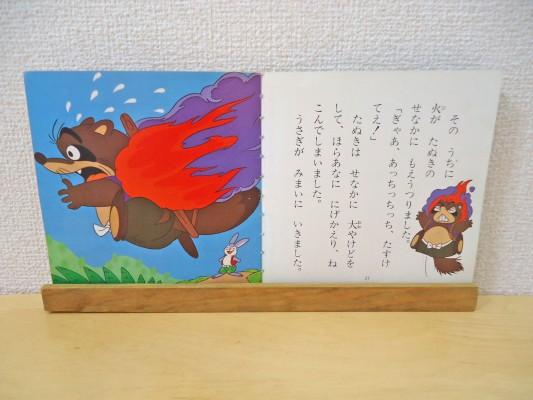 ehonnochikara-mukashi(2)