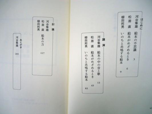 ehonnochikara-mukashi(3)