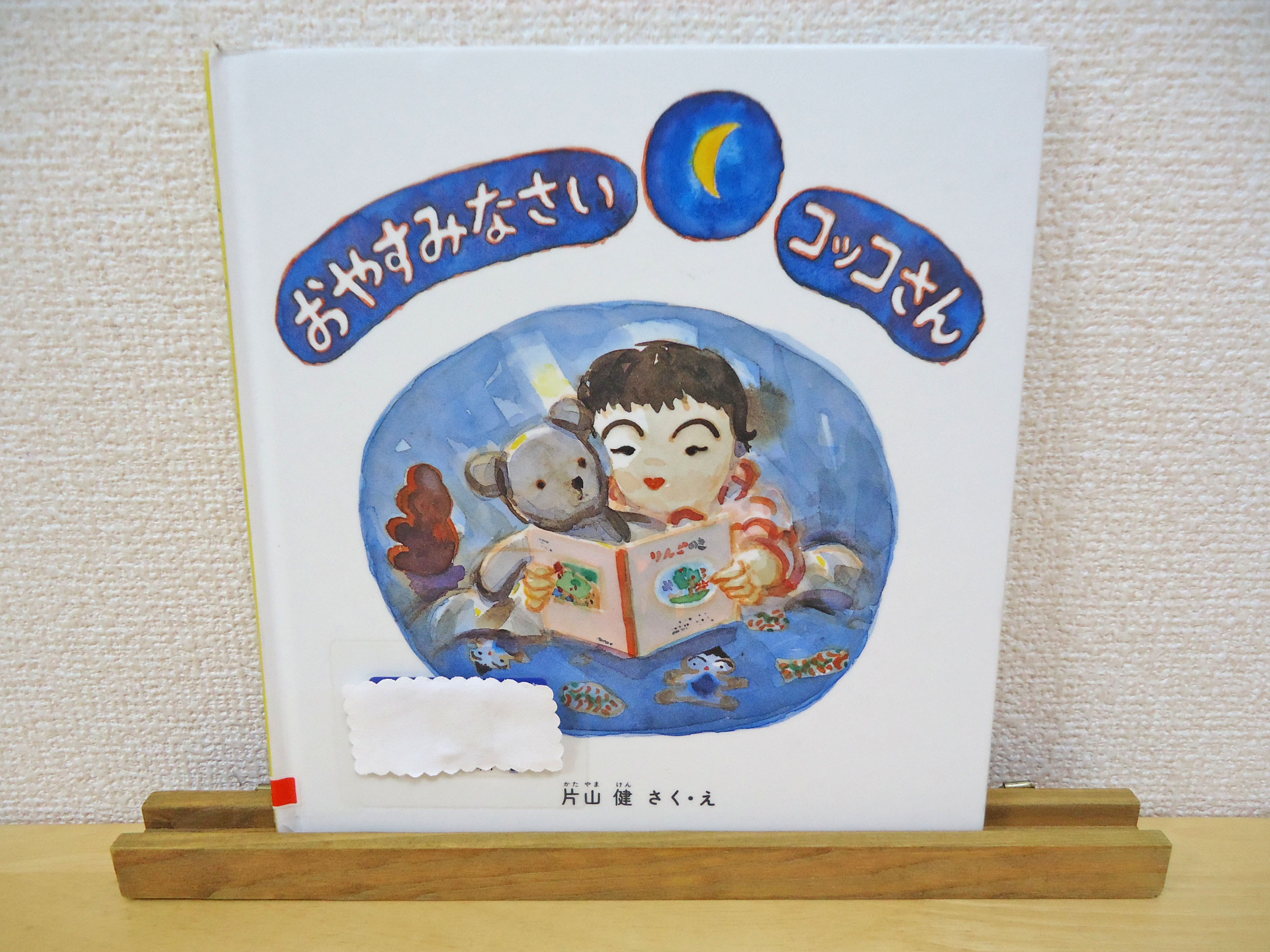 [絵本]『おやすみなさいコッコさん』子どもがより愛おしくなる絵本 | おうちですごそう