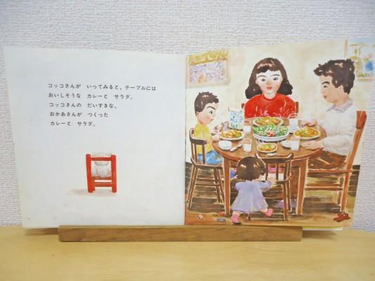 kokko-1988(3)