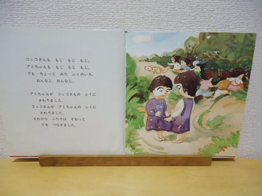 kokko-1984(2)
