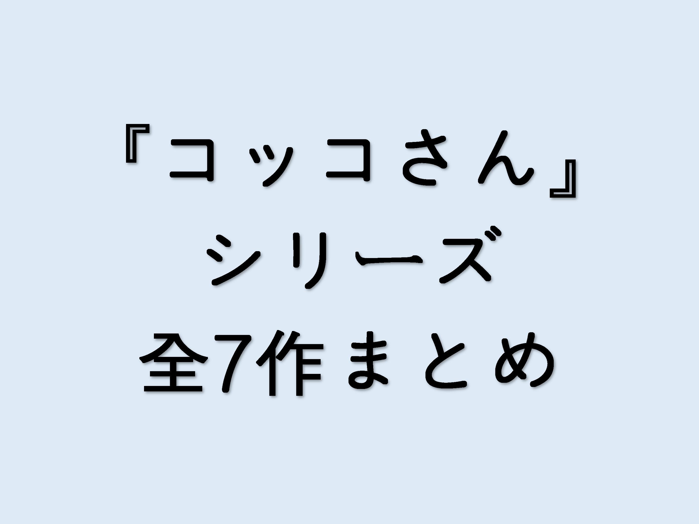 [絵本まとめ]『コッコさん』シリーズ全7作品まとめ