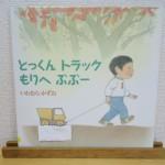 [絵本]『とっくんトラックもりへぶぶー』秋の木の実でお店やさんごっこ