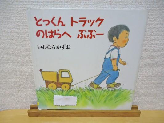 tokkun-nohara