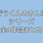 [絵本]『ぞうくんのさんぽ』シリーズ全4作品まとめ