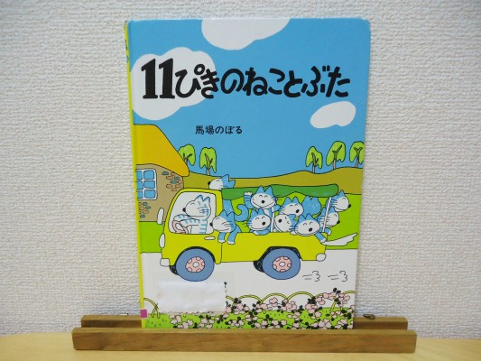 11-cats-1976