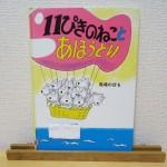 [絵本]『11ぴきのねことあほうどり』まさかの大どんでん返しに爆笑!!