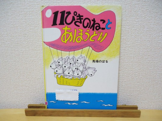 11-cats-1982