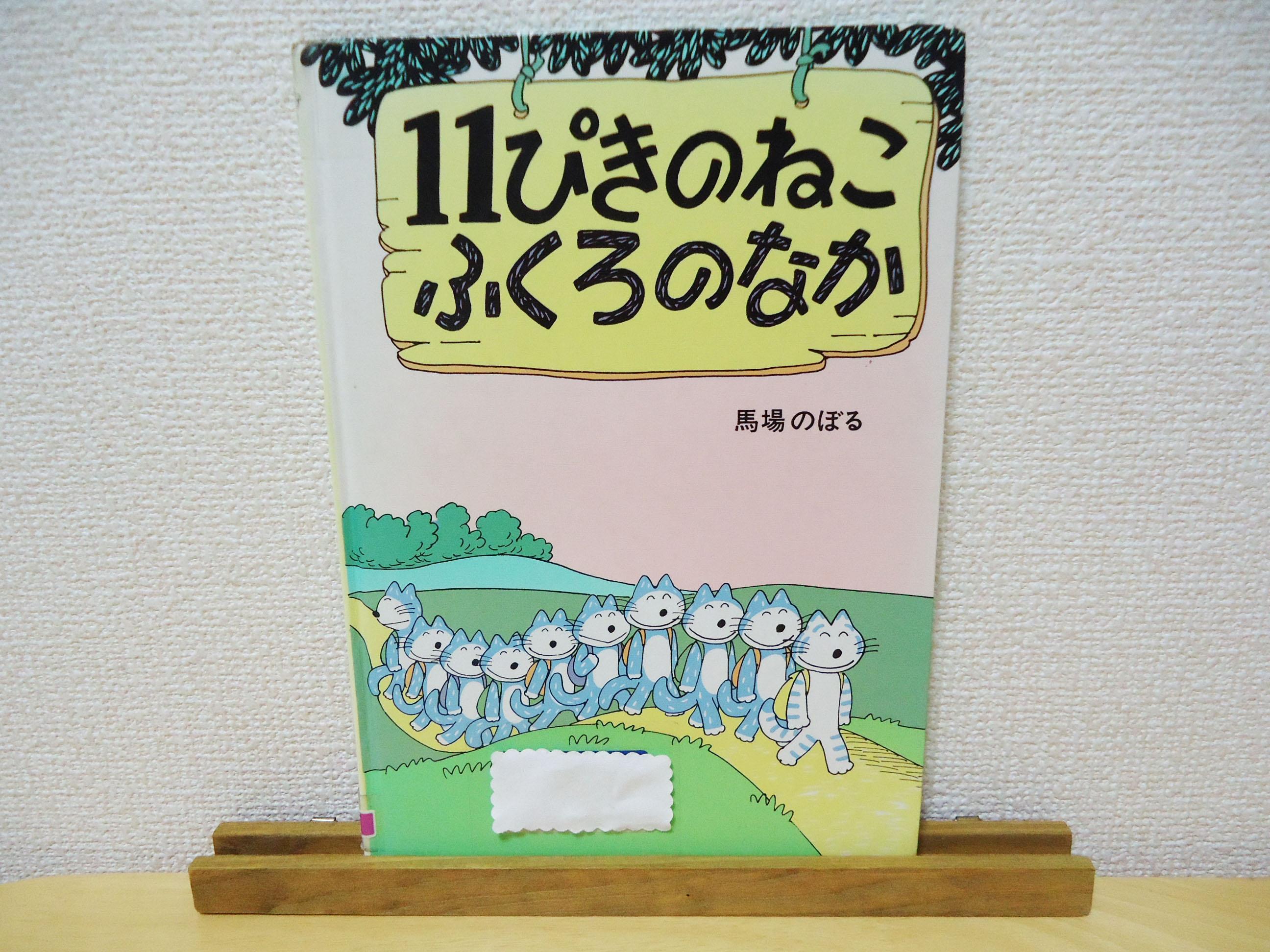 [絵本]『11ぴきのねこふくろのなか』一度見たら忘れられないウヒアハのお話