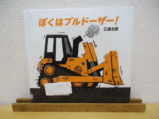 iam-bulldozer