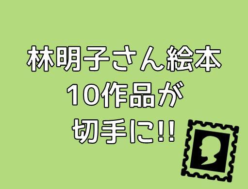 林明子さんの絵本10作品の切手が5月27日発売に!!