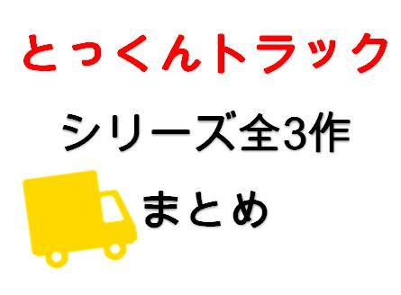 [絵本まとめ]「とっくんトラック」シリーズ全3作品まとめ