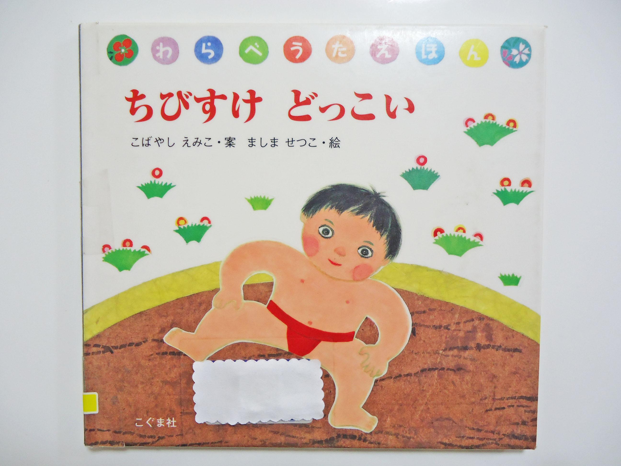 [絵本]『ちびすけどっこい』触れ合い遊びのきっかけにお相撲のわらべうたを♪ | おうちですごそう