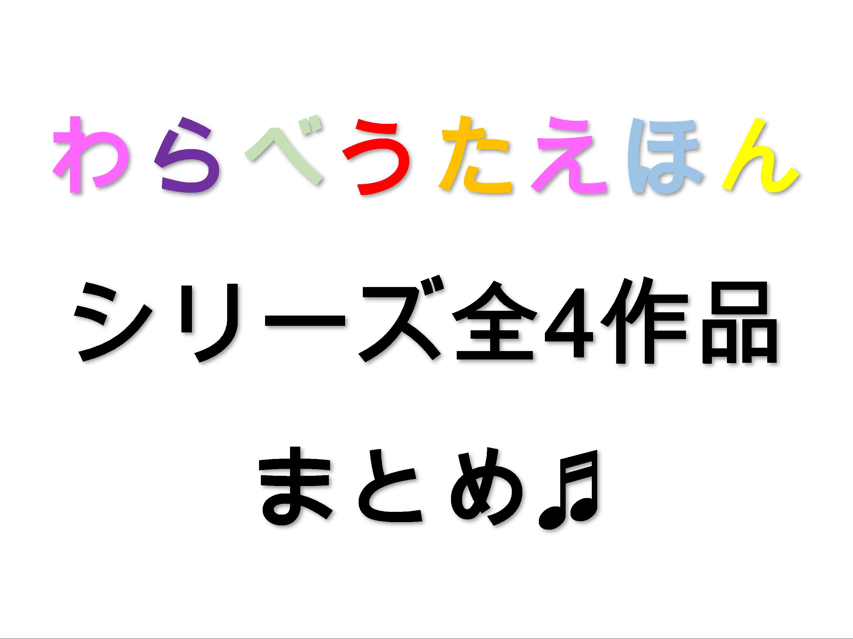 [絵本]こぐま社「わらべうたえほん」シリーズ全4作品まとめ