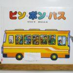 [絵本]『ピンポンバス』バスに乗ってピンポン!!