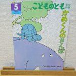 [絵本]『かめくんのさんぽ』ぞうくんのさんぽシリーズ、10年ぶりの最新作!!