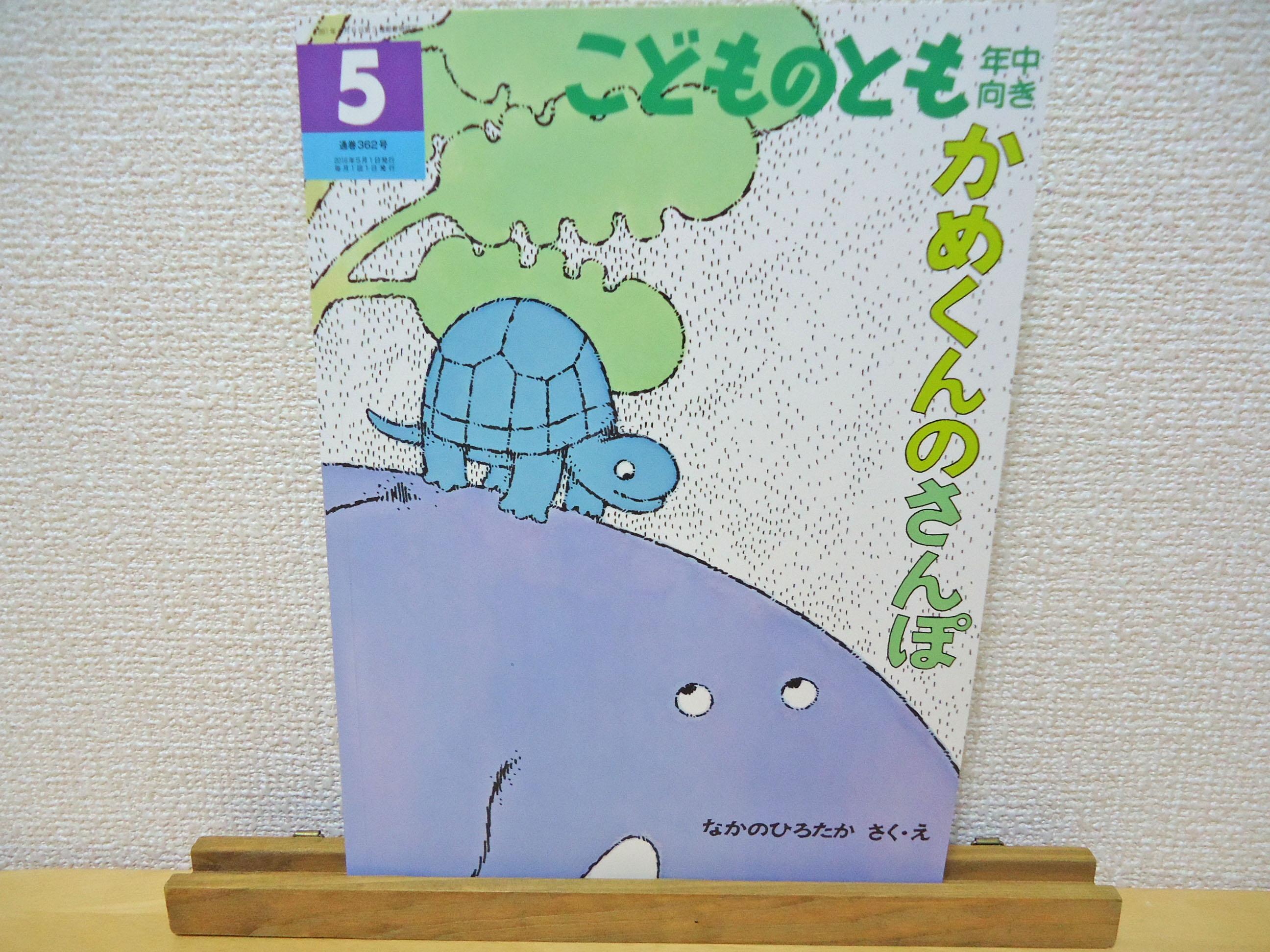 [絵本]『かめくんのさんぽ』ぞうくんのさんぽシリーズ、10年ぶりの最新作!! | おうちですごそう