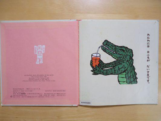 waniwani-2000(3)